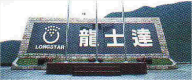 In August 1999